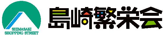 島崎繁栄会 ロゴ