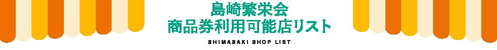 島崎繁栄会商品券利用可能店リスト